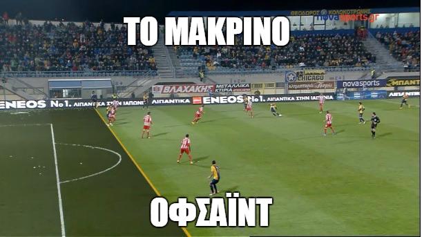MakrinoOffside