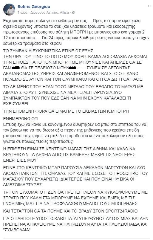 SotirisGeorgiouEpithesi1