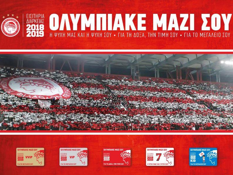 OlympiacosDiarkeiasV
