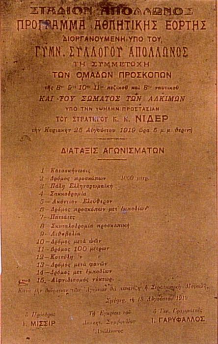 1919_programma_apollonion