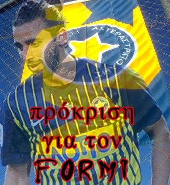 formi1