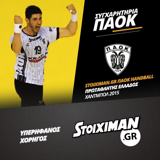 stoiximan-paok hand prota-640x640