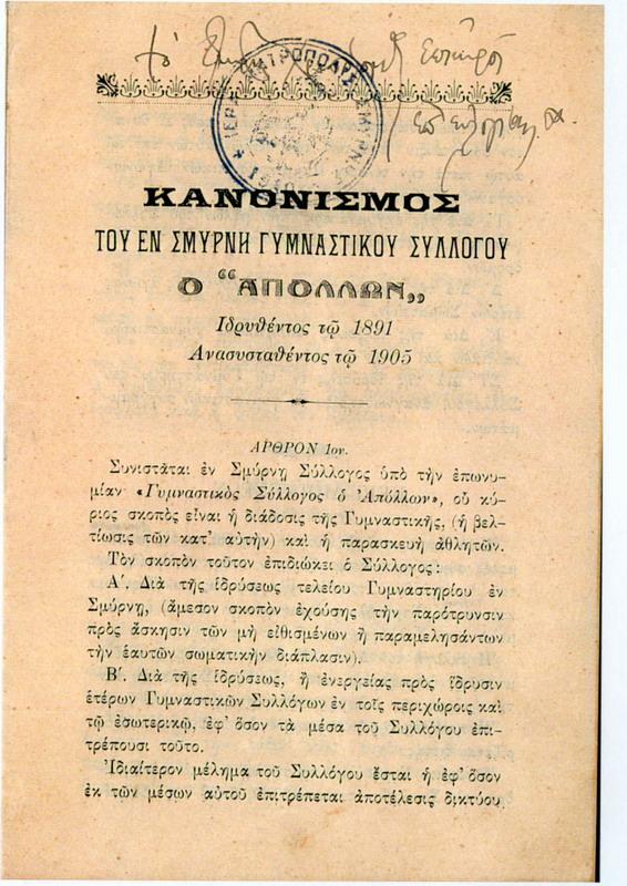 kanonismos_1908