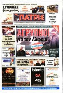 ΠΑΤΡΙΣ ΠΥΡΓΟΥ