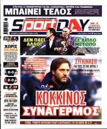 SPORTDAY ΚΥΡΙΑΚΗΣ