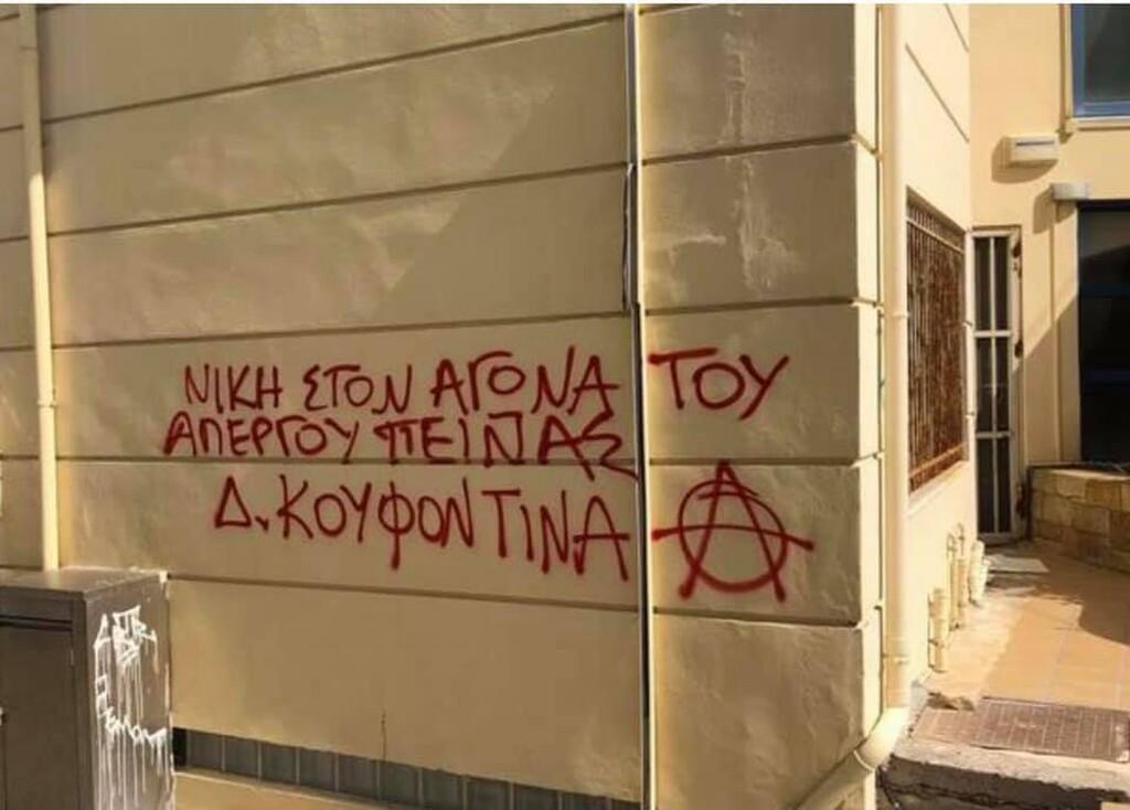 Η επίθεση στο γραφείο του Αυγενάκη στο Ηράκλειο… (+pics)