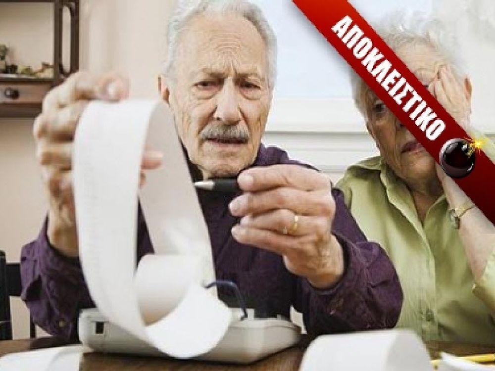 Οριστικά τέλος το δώρο στους συνταξιούχους