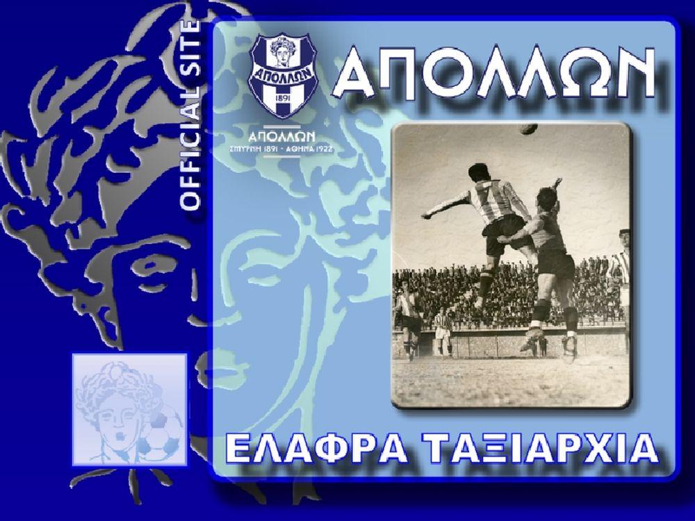 Γενική Συνέλευση στον Απόλλωνα