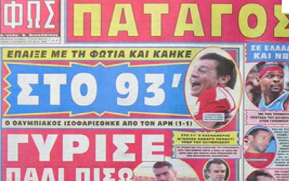 Κυκλοφορίες αθλητικών εφημερίδων