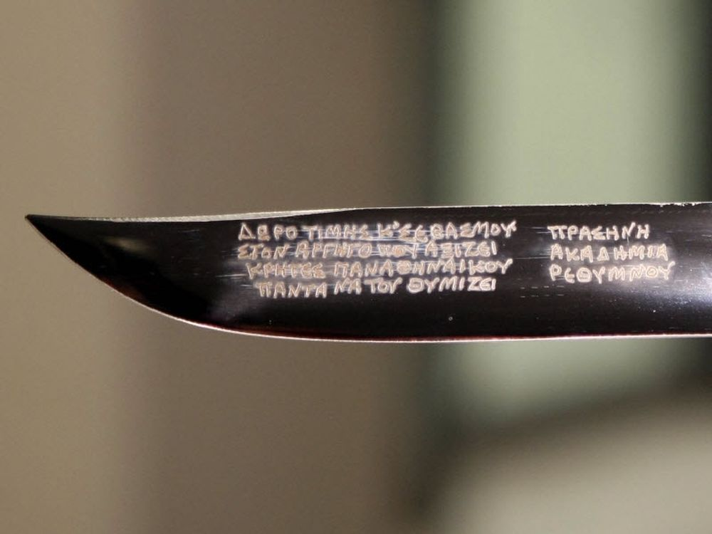 Έδωσαν μαχαίρι στον Σισέ!