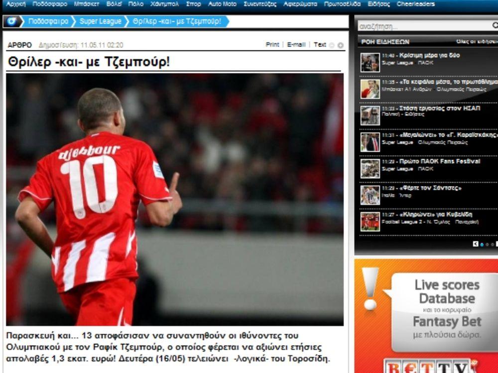 Επιβεβαίωση Onsports για Τζεμπούρ!