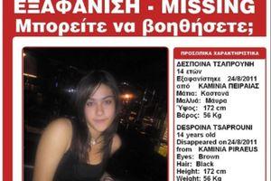 Εξαφανίστηκε η Δέσποινα Τσαπρούνη!
