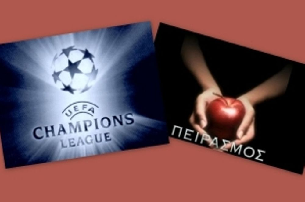 Champions League VS Πειρασμός… 1-0