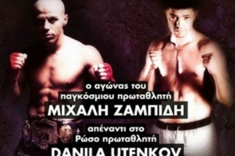 Iron Mike VS Danila Utenkov