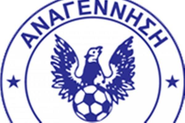 Και τα Γιαννιτσά στην κλήρωση της Football League!