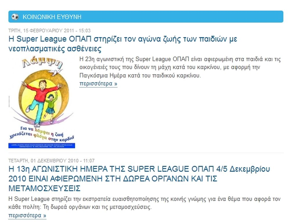 Aυτό θα πει... «κοινωνική ευθύνη» της Super League!