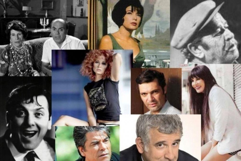 Ελληνες ηθοποιοί στον αστερισμό του Αιγόκερω