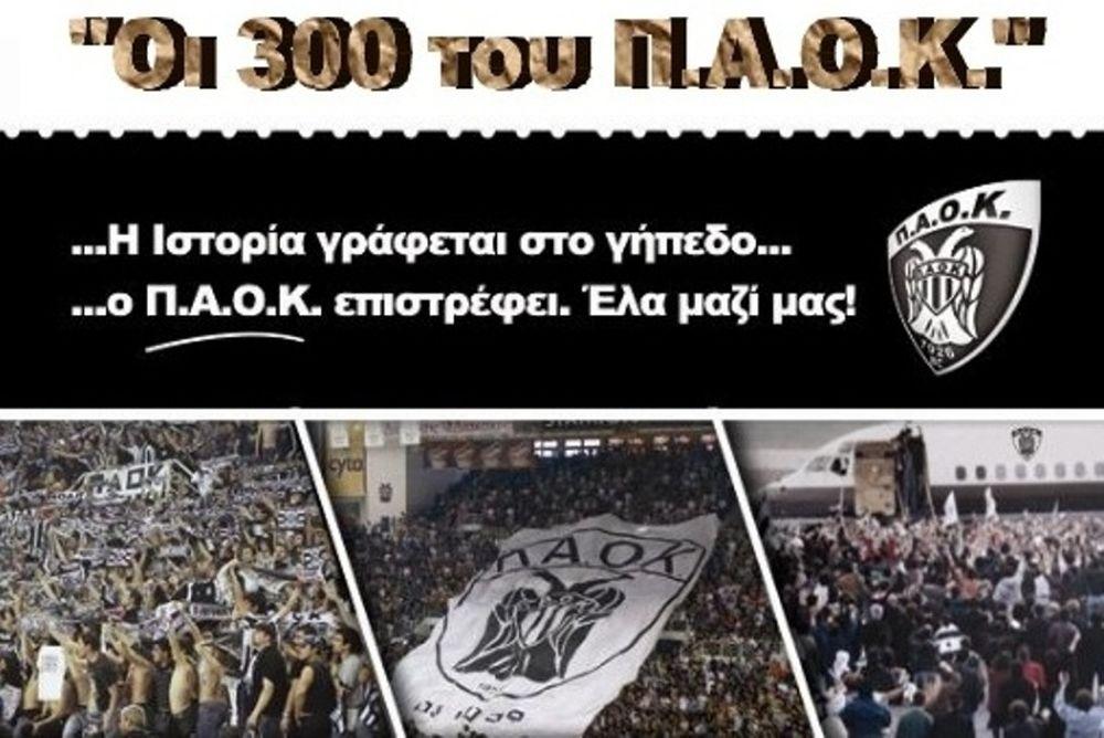 Το «ευχαριστώ» στους «300 του ΠΑΟΚ»