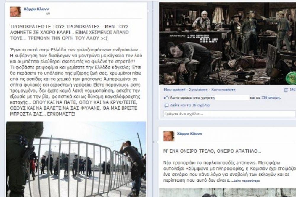 Σάλος στο Facebook για το σχόλιο του Χ. Κλυνν