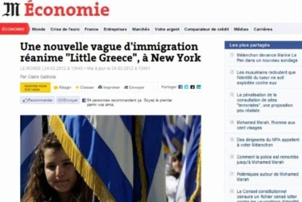 Le Monde: Ξαναζωντανεύει η «Μικρή Ελλάδα» της Ν. Υόρκης