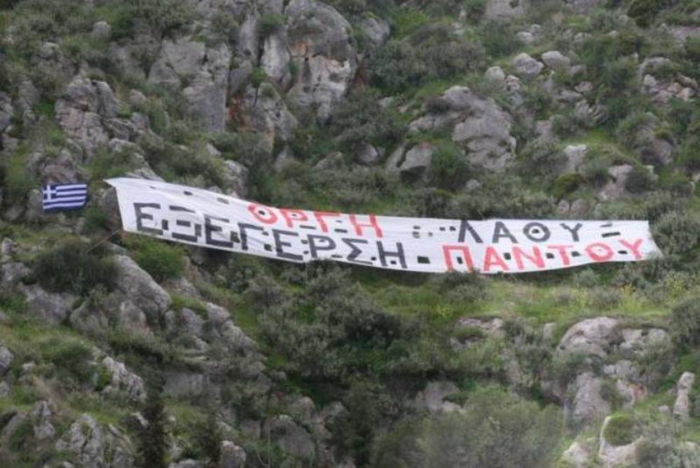 Πανό διαμαρτυρία στο στολίδι του Ναυπλίου