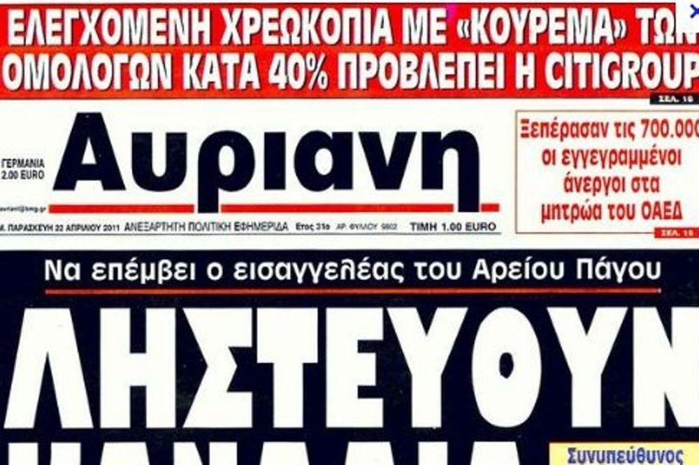 48ωρη απεργία στην «Αυριανή»