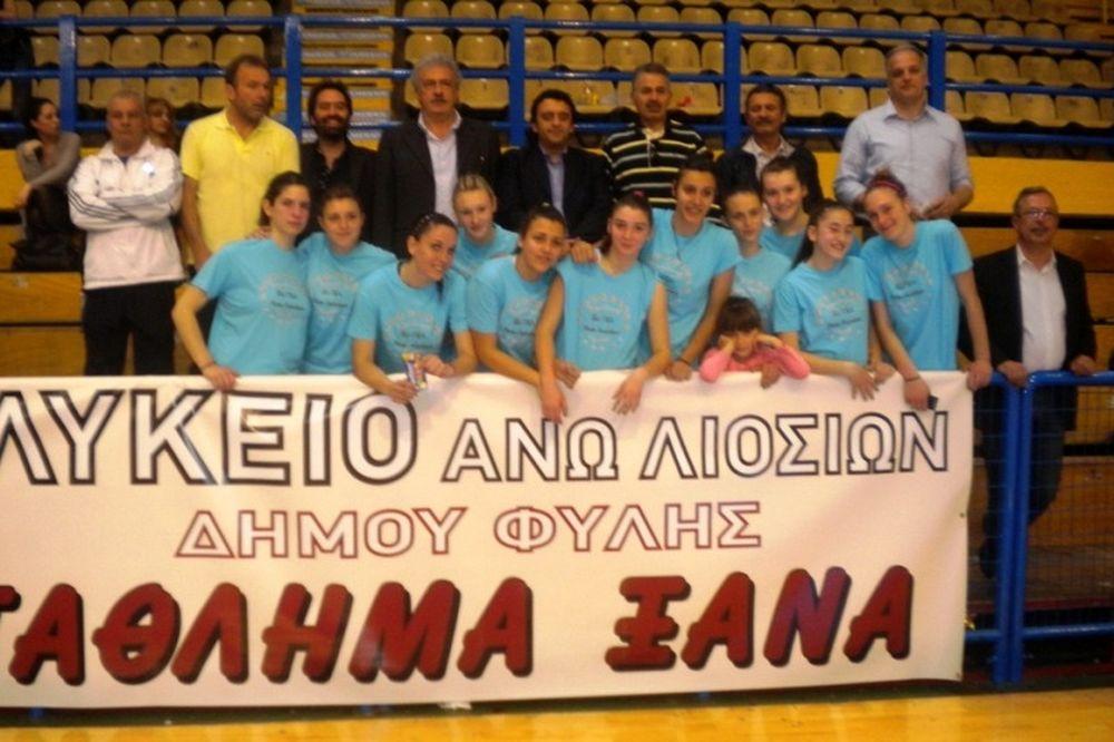 Πρωταθλητής Ελλάδας στα κορίτσια το 2ο Λύκειο Άνω Λιοσίων