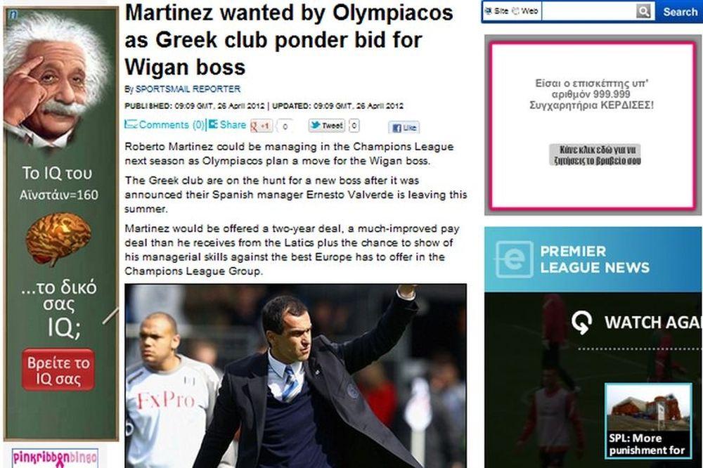 Και Μαρτίνεζ για Ολυμπιακό!