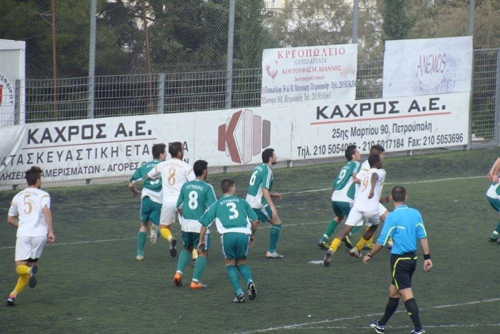 Αττικός – Άρης Πετρούπολης 1-0
