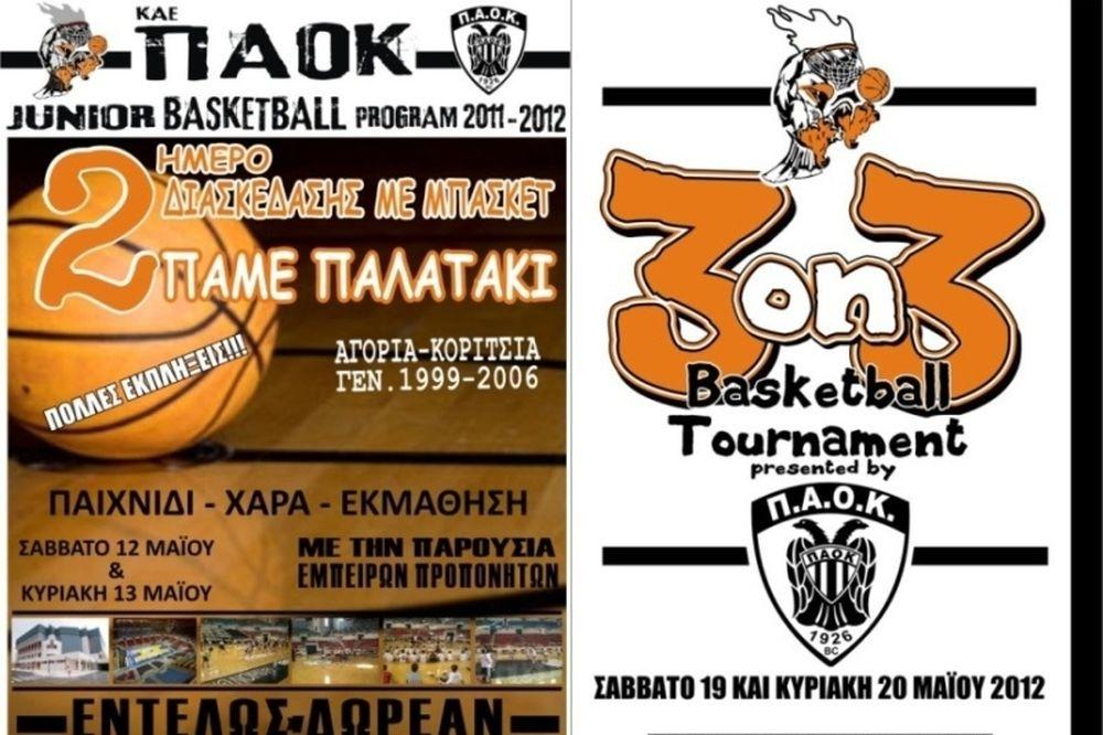 Γεμίζει παιδιά το «PAOK Sports Arena»