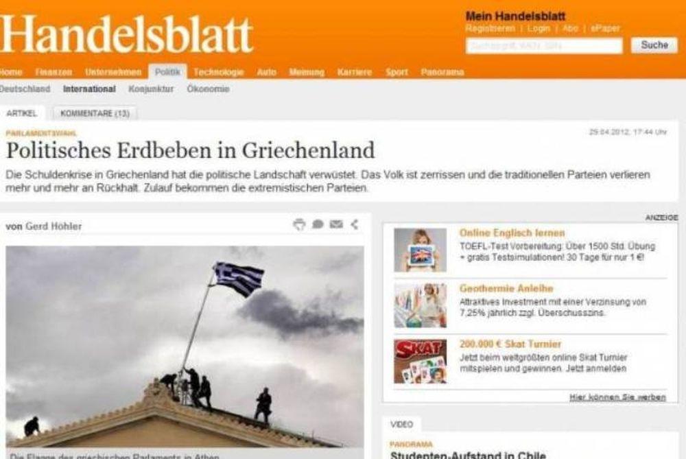 Handelsblatt: «Πολιτικός σεισμός στην Ελλάδα»