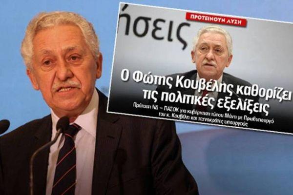 Λέει το «ΝΑΙ» ο Κουβέλης για σχηματισμό κυβέρνησης!