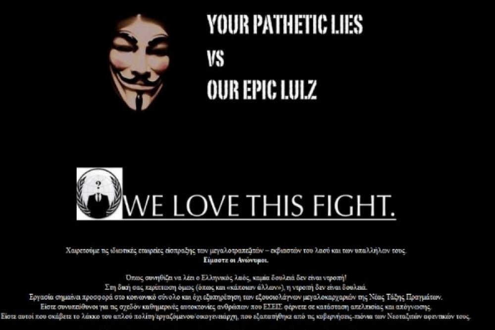 AnonymousGr: Επίθεση στη σελίδα της Evalue!