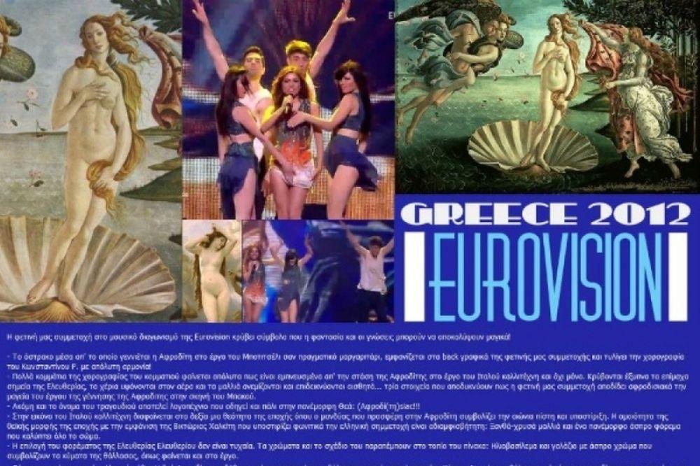 Eurovision 2012: Ο... κώδικας da Vinci της ελληνικής χορογραφίας