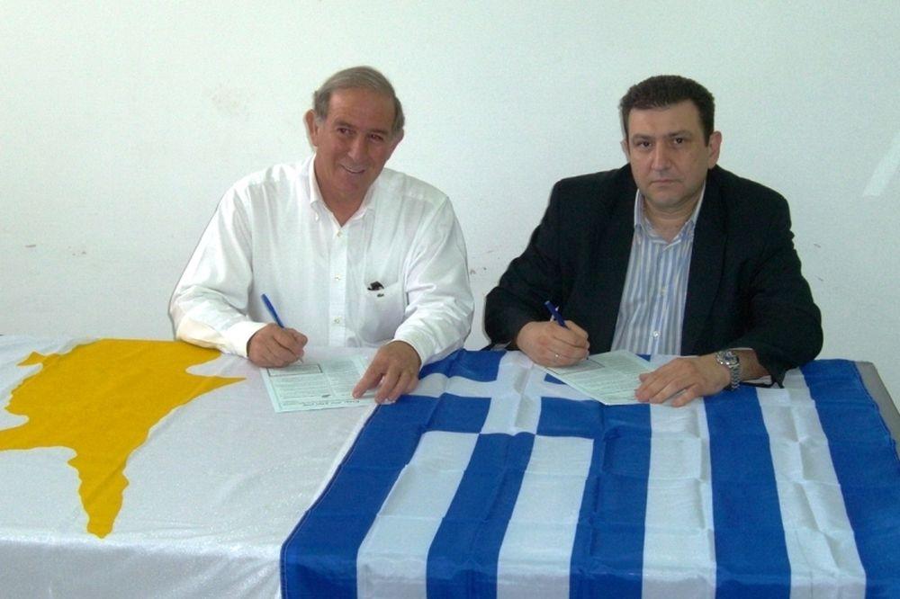 Πρωτόκολλο συμφωνίας Ελλάδας – Κύπρου