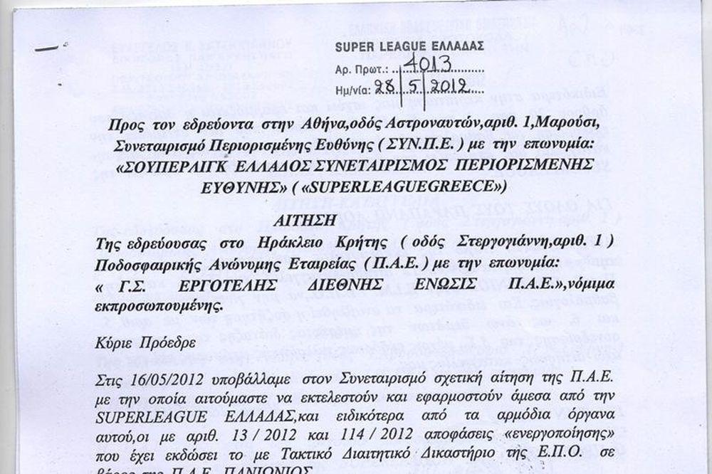 Τα έγγραφα της προσφυγής του Εργοτέλη στην ΕΙΜ της ΕΠΟ (photos)