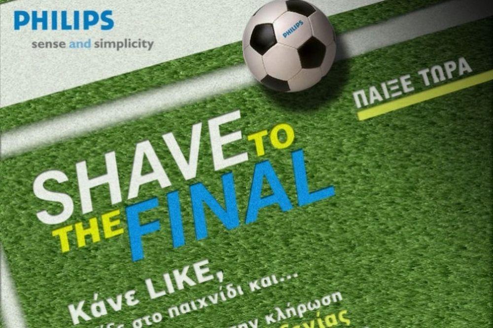 Η Philips σε πάει τελικό!