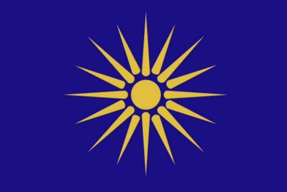 Αμερικανική προπαγάνδα για την ελληνικότητα της Μακεδονίας!