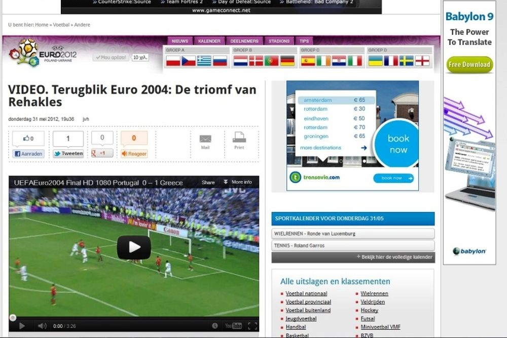 Euro 2012: Θυμήθηκαν την Ελλάδα οι Βέλγοι (video)