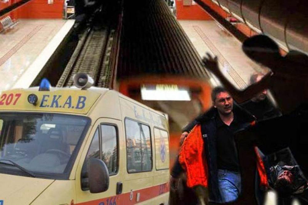 Έπεσε στις ράγες του Μετρό!