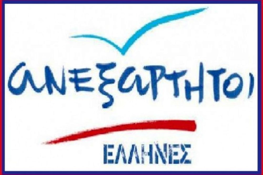 Οι Ανεξάρτητοι Έλληνες στηρίζουν Παπαχρήστου