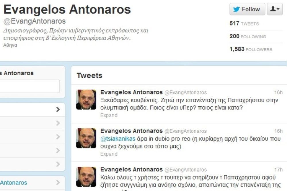 Αντώναρος: «Επανένταξη της Παπαχρήστου στην ολυμπιακή ομάδα»