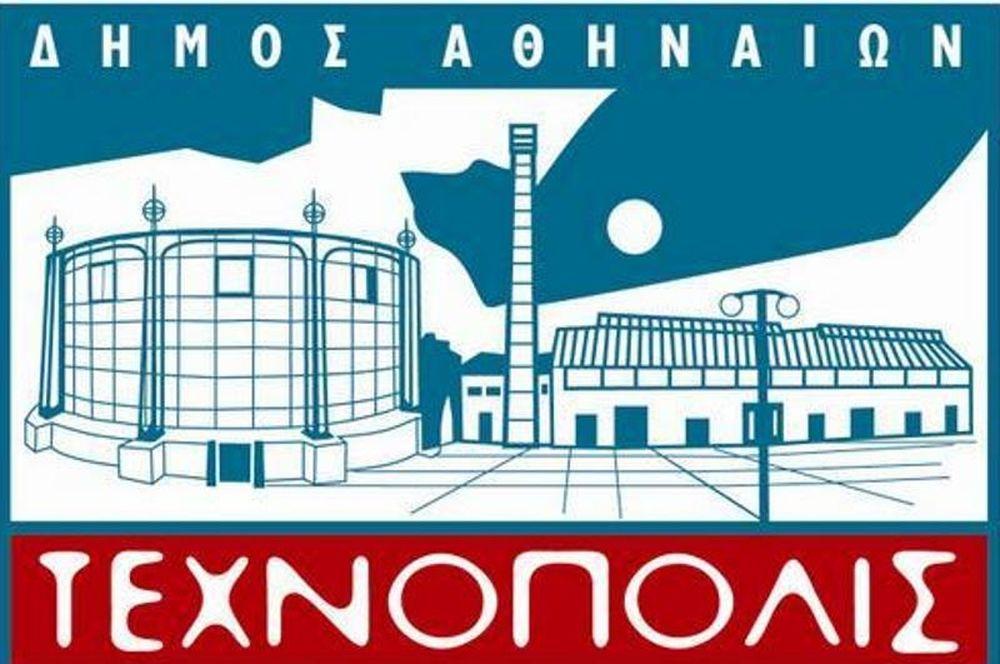 Τελετή Εναρξης: Προβολή στην Τεχνόπολη