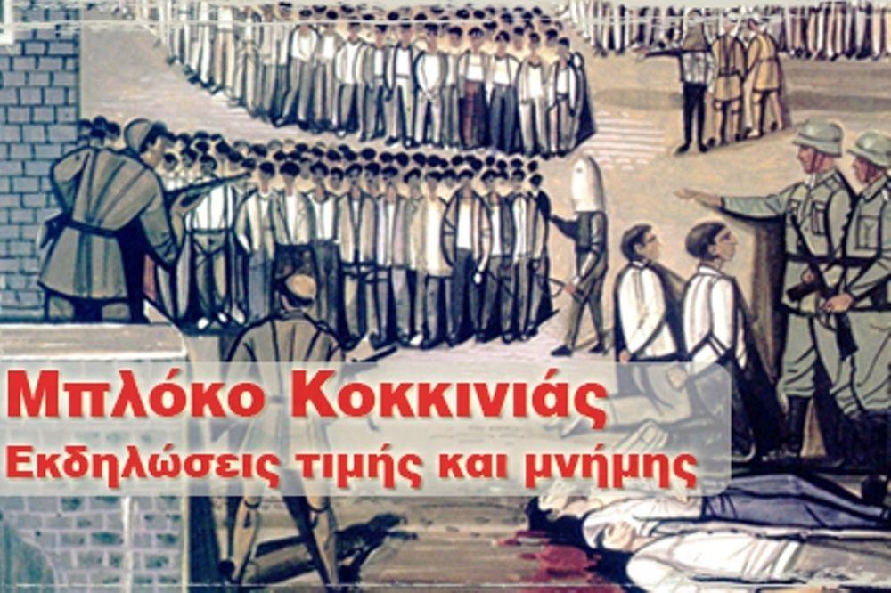 Ιωνικός Νικαίας: Δεν ξεχνούν τα θύματα του Μπλόκου της Κοκκινιάς