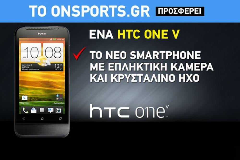 Κερδίστε ένα HTC One V!