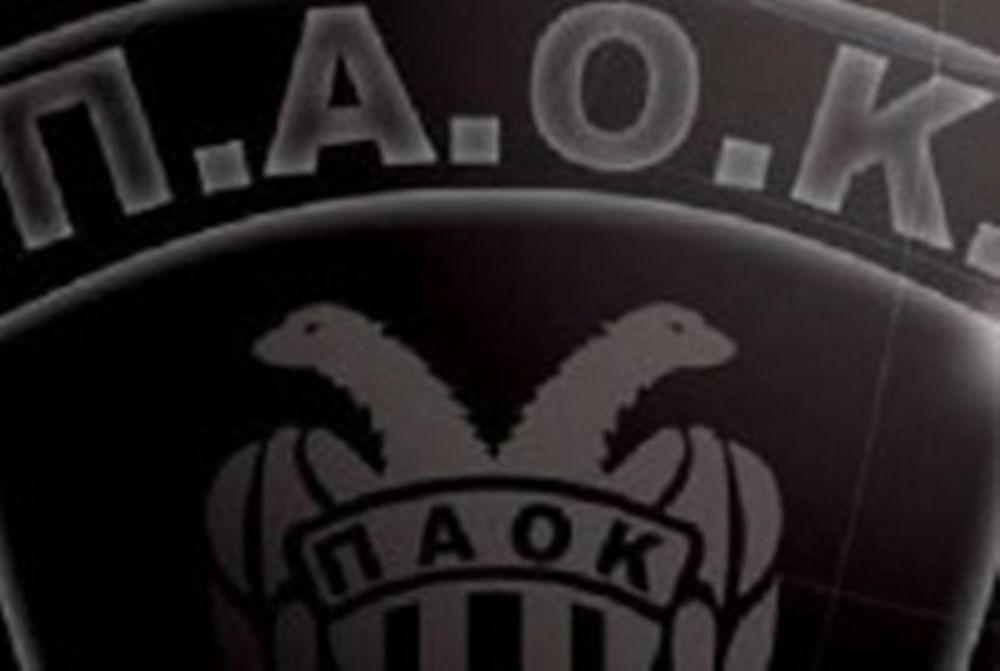 ΠΑΟΚ: Ανακοίνωσε και άλλον χορηγό