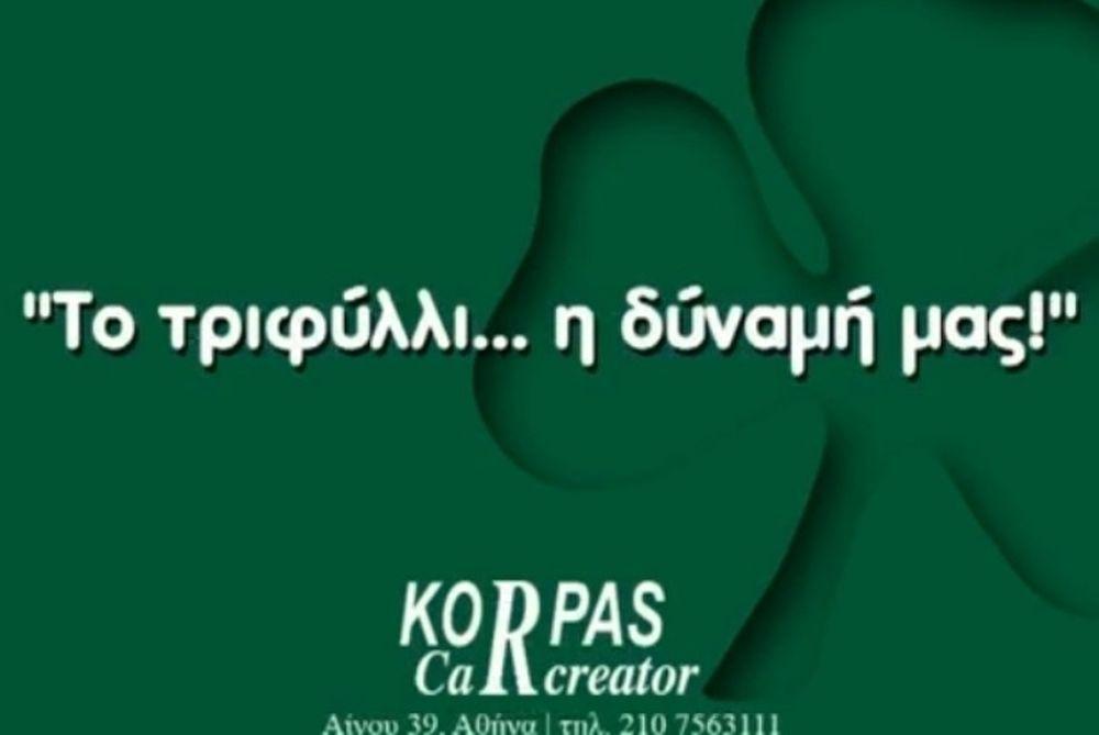 Παναθηναϊκός: «Το τριφύλλι… η δύναμή μας!» (video)