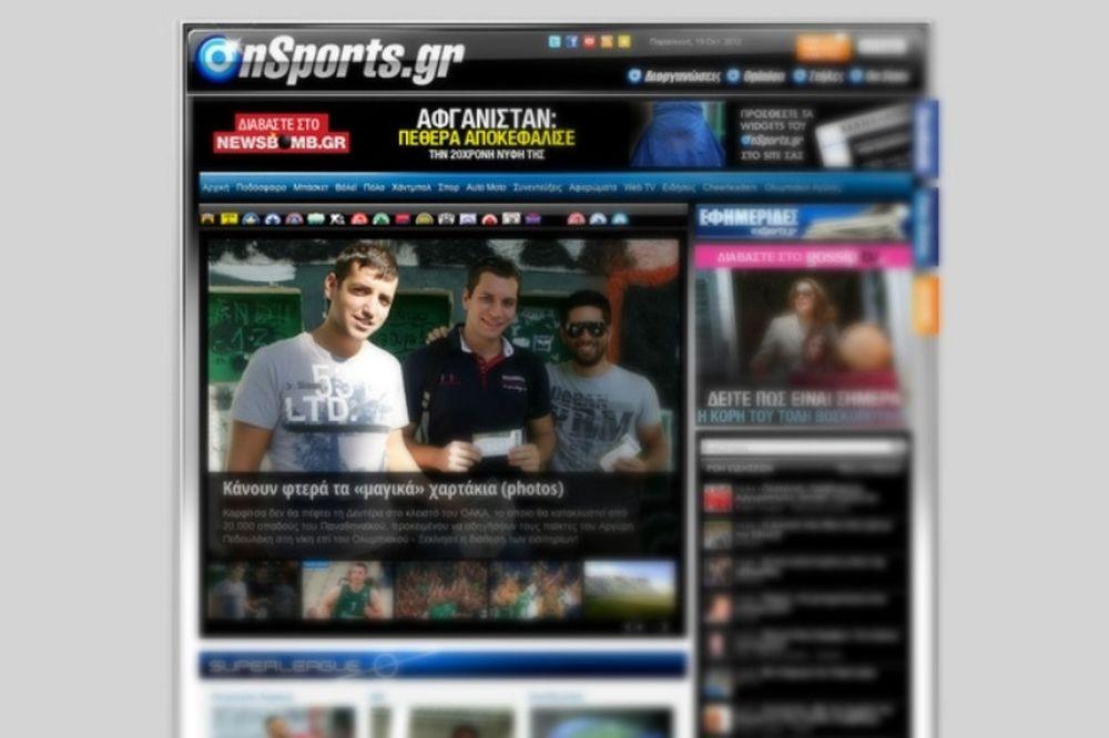 Μπες στην παρέα του Onsports.gr και κέρδισε πολλά δώρα!