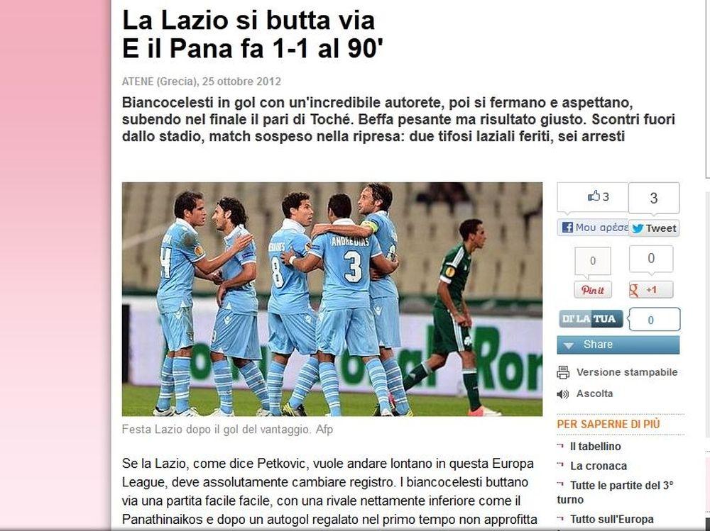 Ιταλικά ΜΜΕ: «Την πάτησε στο φινάλε η Λάτσιο»