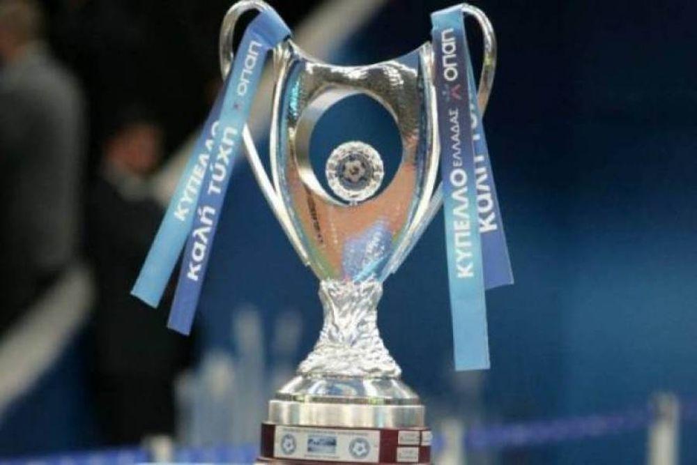 Κύπελλο Ελλάδας: Πρόγραμμα και διαιτητές της 2ης φάσης